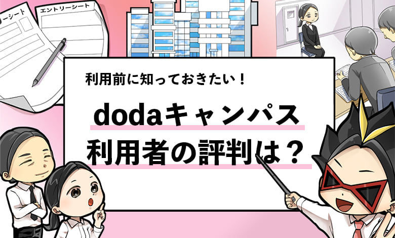 f:id:shukatu-man:20201016141124j:plain