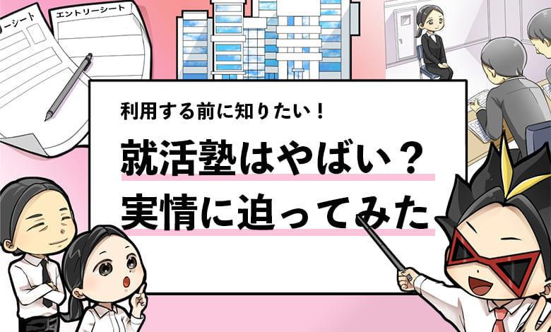 f:id:shukatu-man:20201019183034j:plain