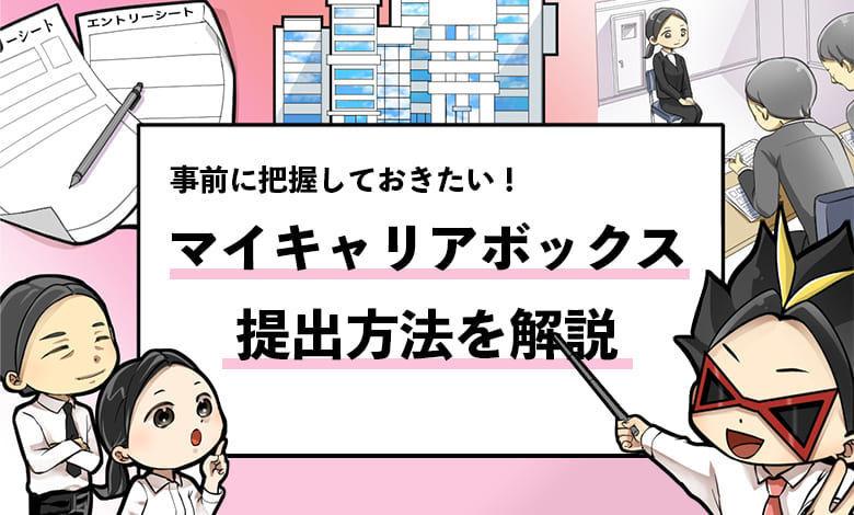 f:id:shukatu-man:20201021143530j:plain
