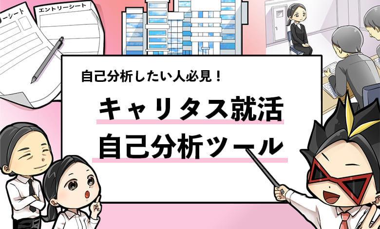 f:id:shukatu-man:20201023095158j:plain