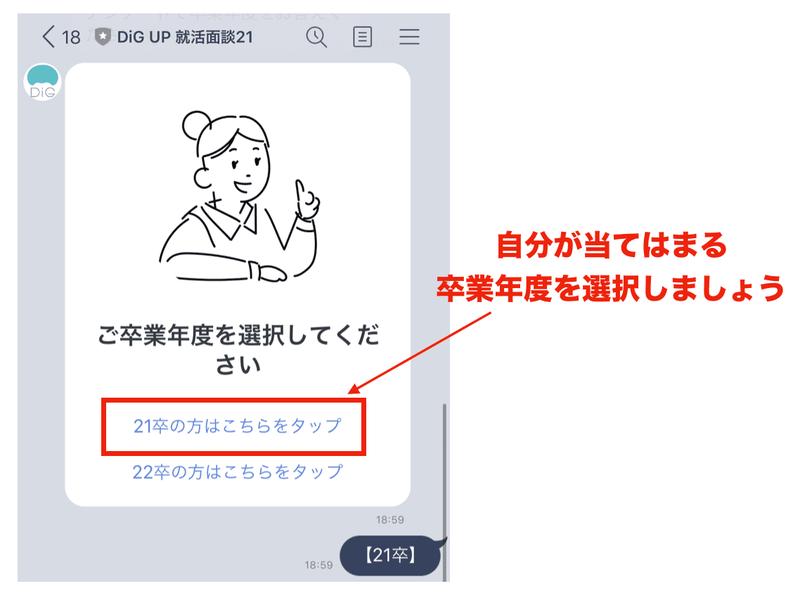 f:id:shukatu-man:20201026191026p:plain