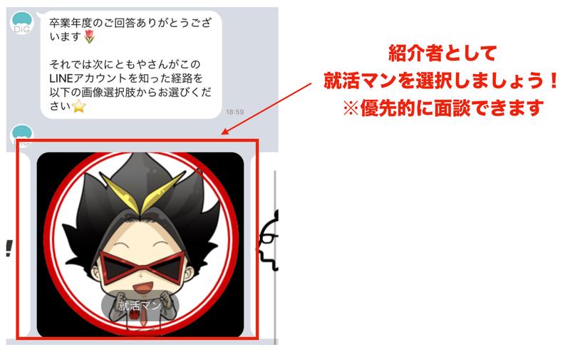 f:id:shukatu-man:20201026191035p:plain