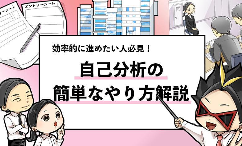 f:id:shukatu-man:20201029110857j:plain