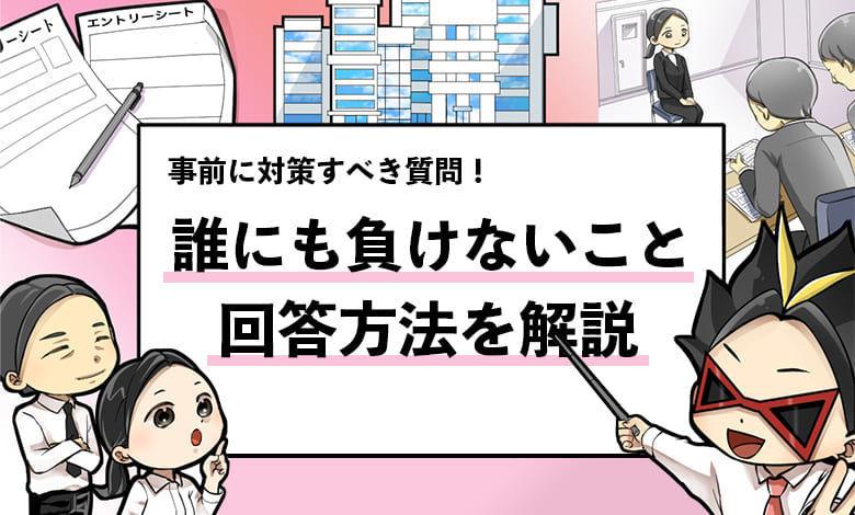 f:id:shukatu-man:20201030102715j:plain