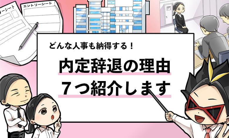 f:id:shukatu-man:20201031093622j:plain