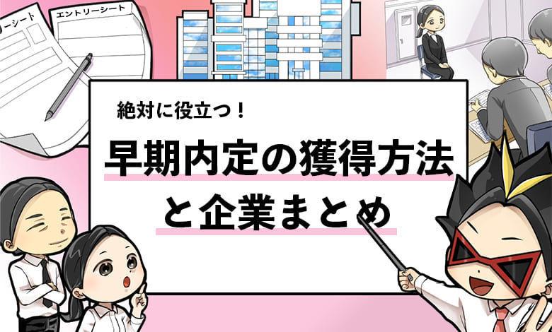 f:id:shukatu-man:20201103103107j:plain