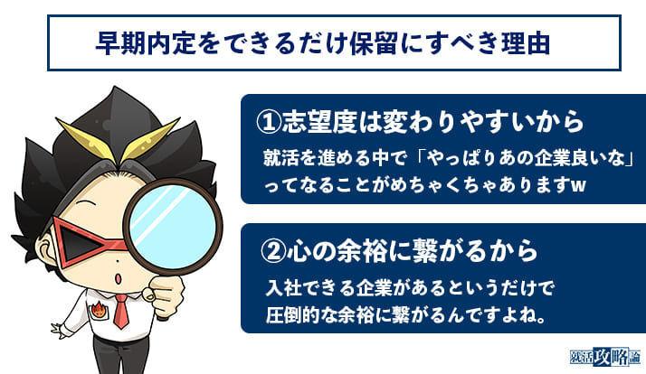 f:id:shukatu-man:20201105180316j:plain