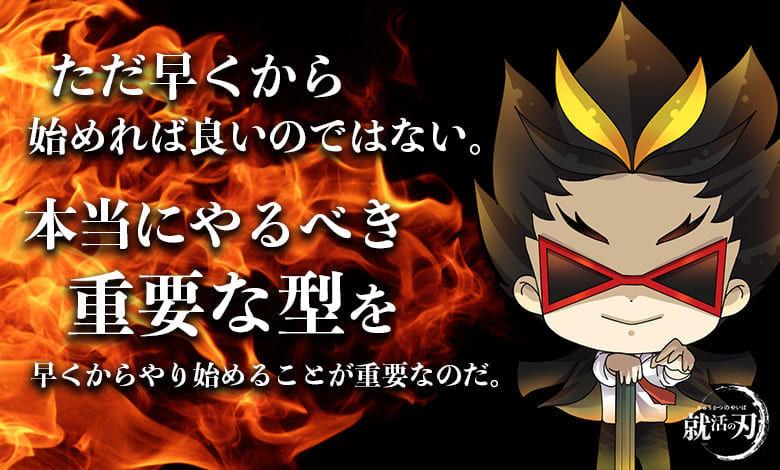 f:id:shukatu-man:20201107121836j:plain
