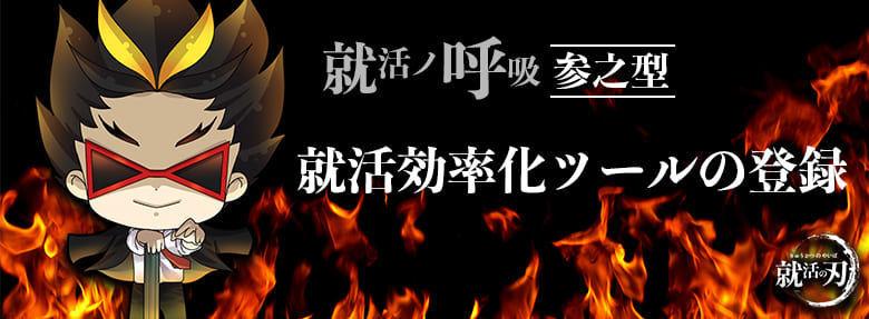 f:id:shukatu-man:20201107123946j:plain