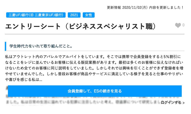 f:id:shukatu-man:20201107160612p:plain
