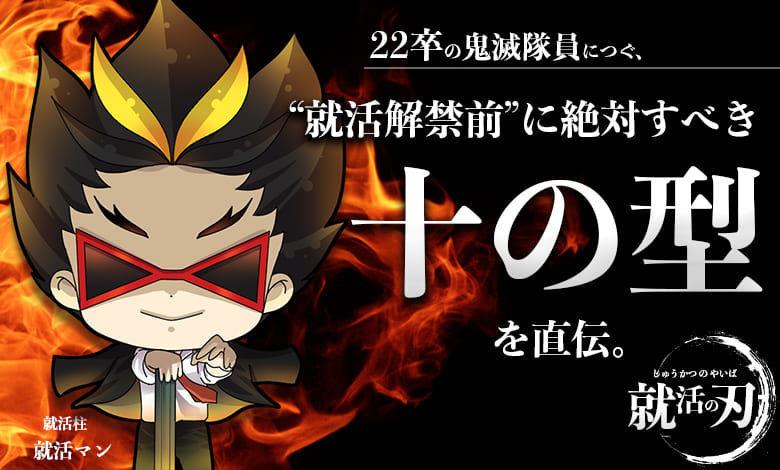 f:id:shukatu-man:20201107211940j:plain