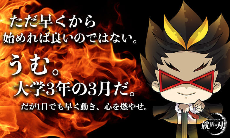 f:id:shukatu-man:20201108112919j:plain