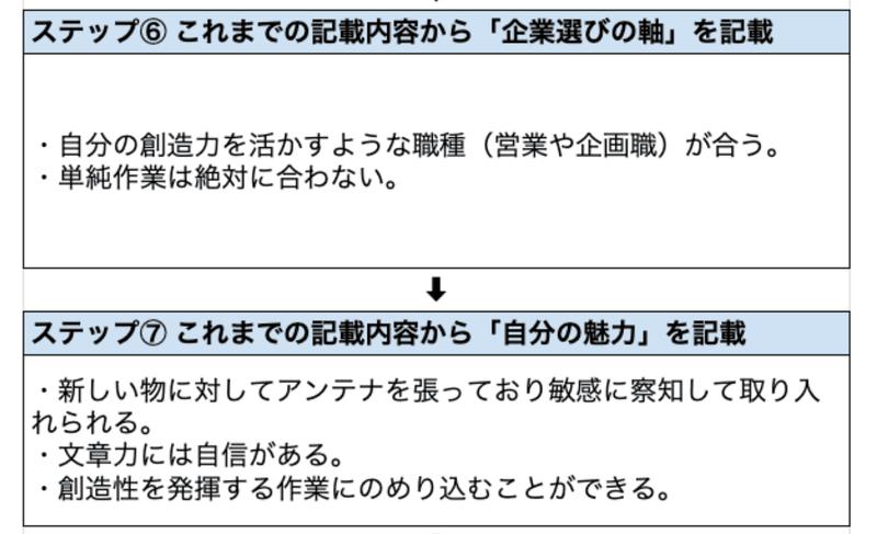 f:id:shukatu-man:20201109154058p:plain