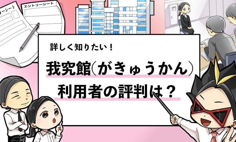 f:id:shukatu-man:20201122142353j:plain