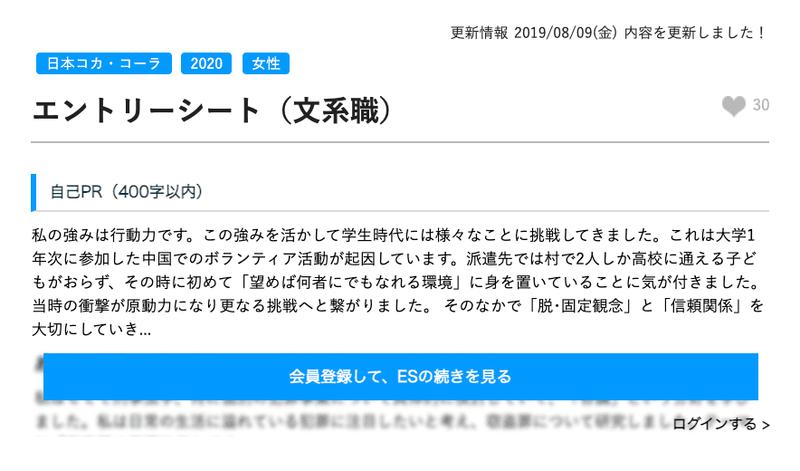 f:id:shukatu-man:20201204134649p:plain