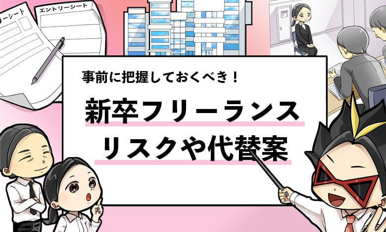 f:id:shukatu-man:20201209115903j:plain