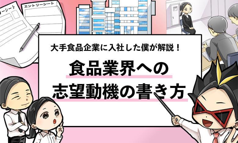 f:id:shukatu-man:20201210181921j:plain