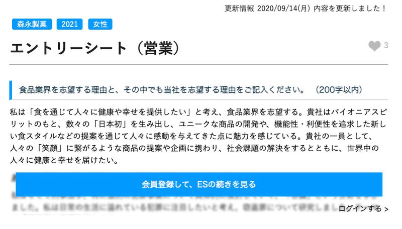 f:id:shukatu-man:20201211110059p:plain