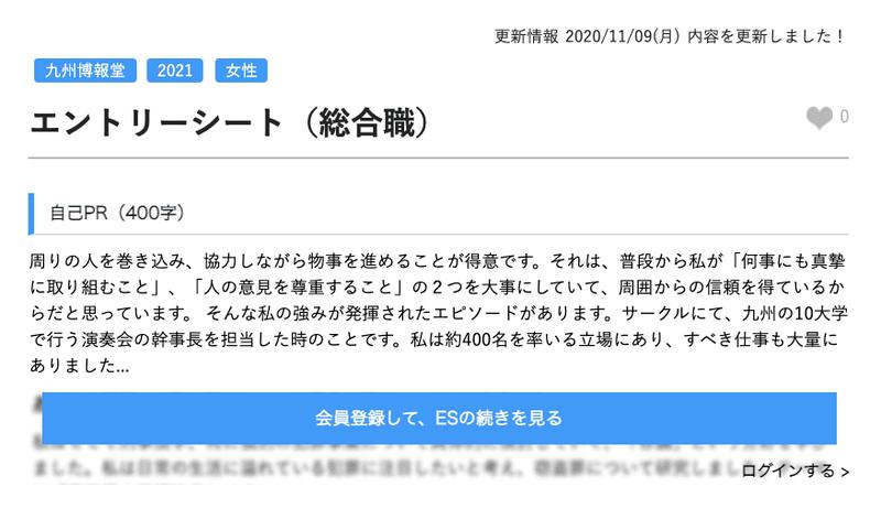 f:id:shukatu-man:20201213112626p:plain