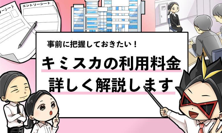 f:id:shukatu-man:20201214103126j:plain