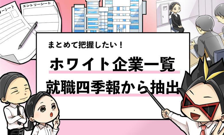 f:id:shukatu-man:20201218103252j:plain