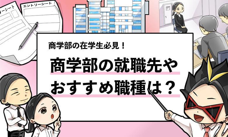f:id:shukatu-man:20201230172624j:plain