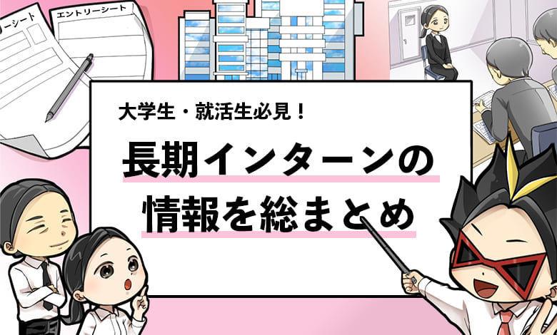 f:id:shukatu-man:20210105195819j:plain