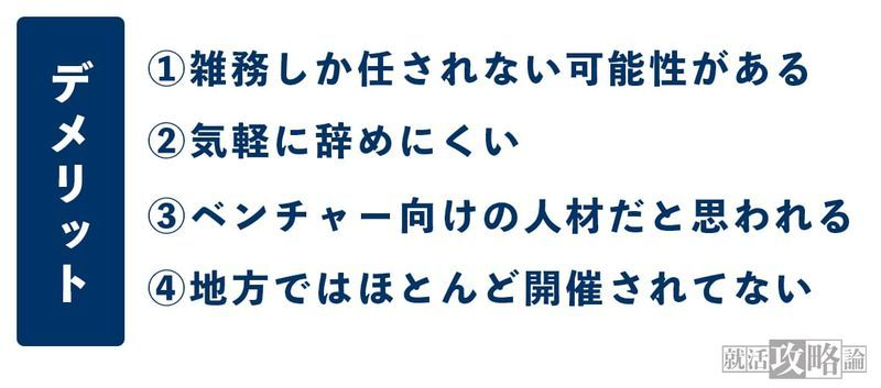 f:id:shukatu-man:20210106173552j:plain