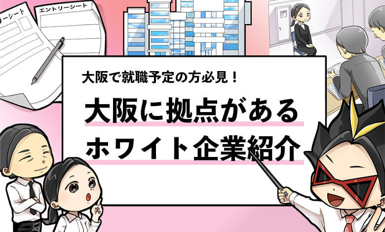 f:id:shukatu-man:20210106192344j:plain