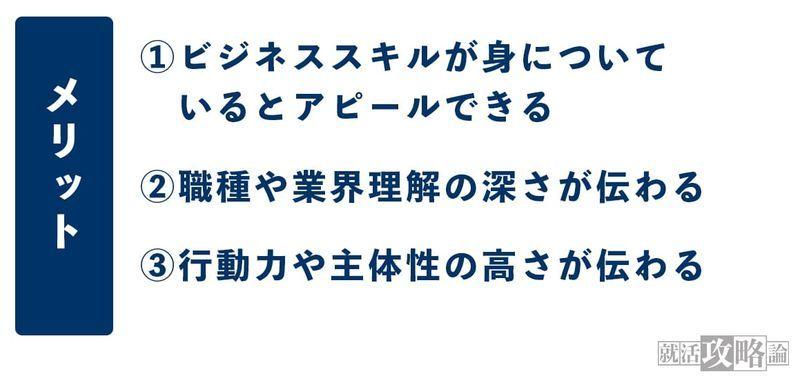 f:id:shukatu-man:20210108121255j:plain