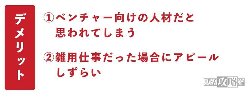 f:id:shukatu-man:20210108121658j:plain