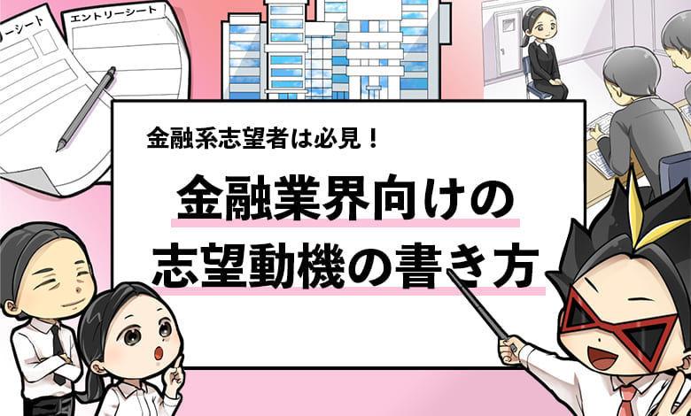 f:id:shukatu-man:20210108162255j:plain
