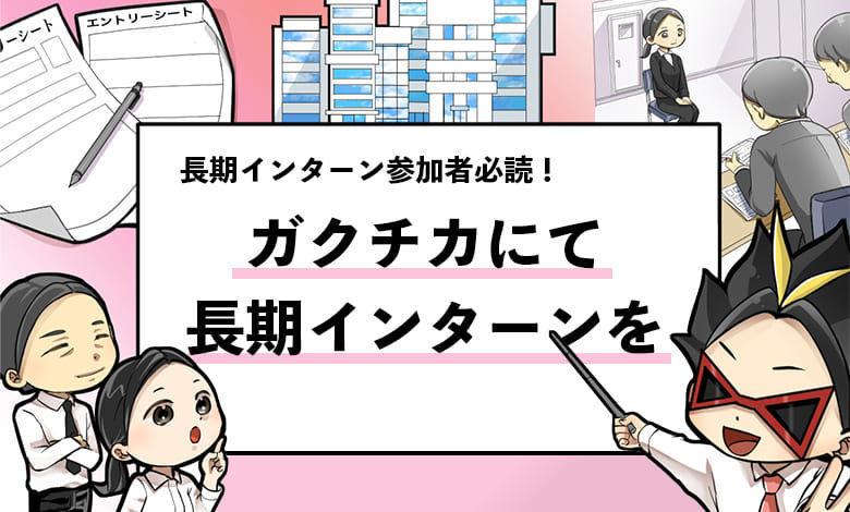 f:id:shukatu-man:20210110102259j:plain