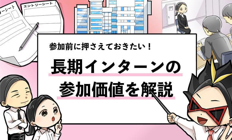 f:id:shukatu-man:20210110104158j:plain