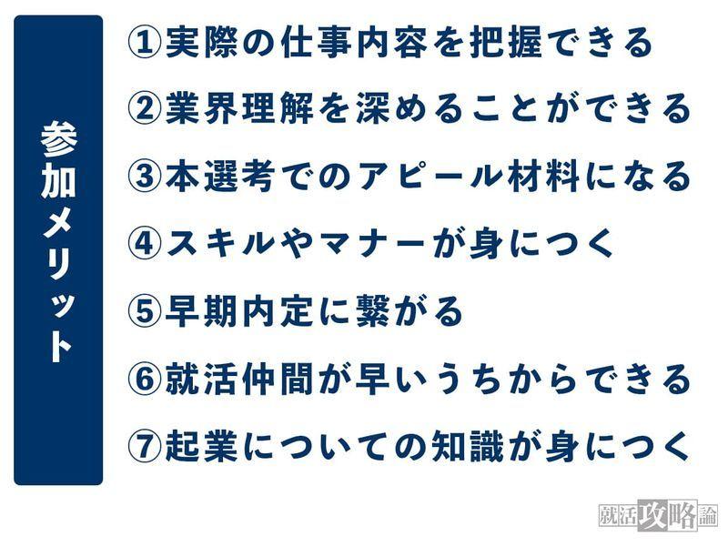 f:id:shukatu-man:20210110110618j:plain