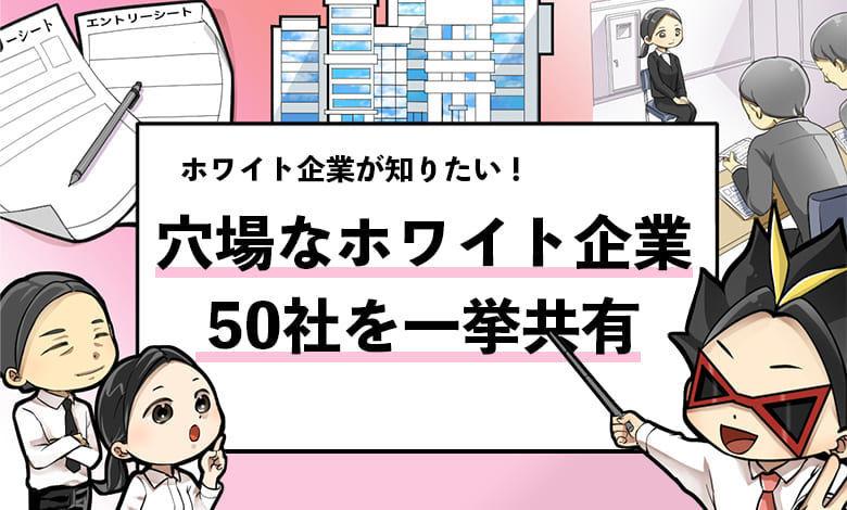 f:id:shukatu-man:20210115180217j:plain
