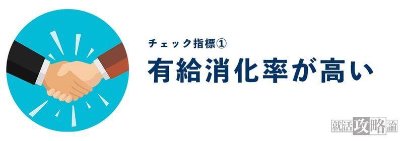 f:id:shukatu-man:20210115183422j:plain