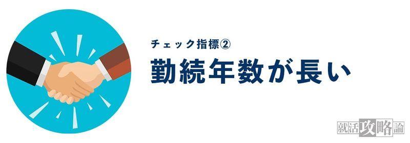 f:id:shukatu-man:20210115183428j:plain