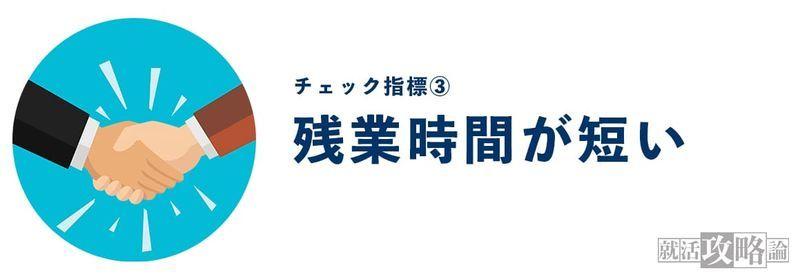 f:id:shukatu-man:20210115183433j:plain