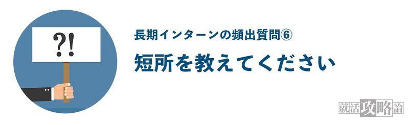 f:id:shukatu-man:20210117135651j:plain
