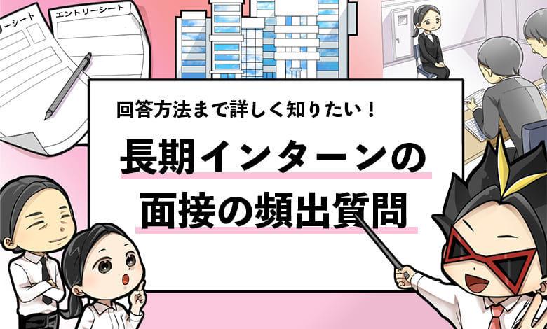 f:id:shukatu-man:20210117144436j:plain