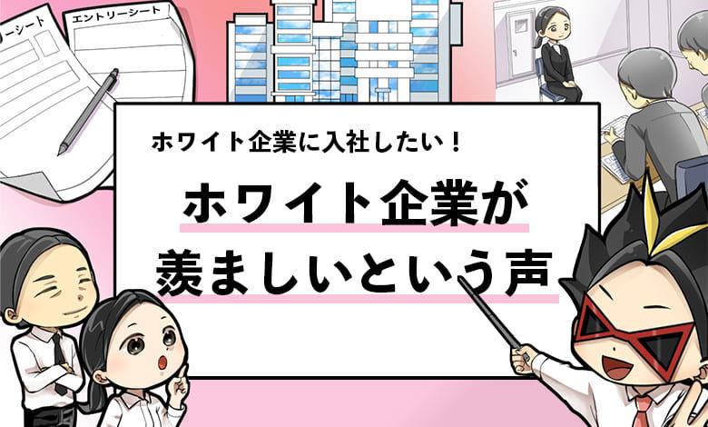 f:id:shukatu-man:20210119162547j:plain