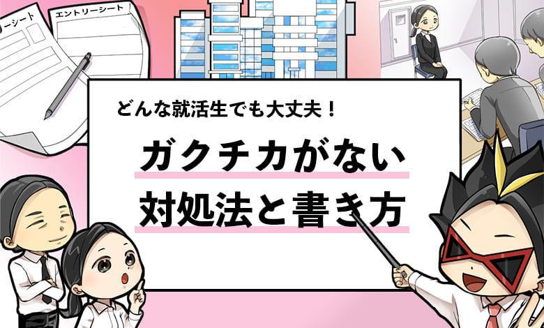 f:id:shukatu-man:20210120101933j:plain