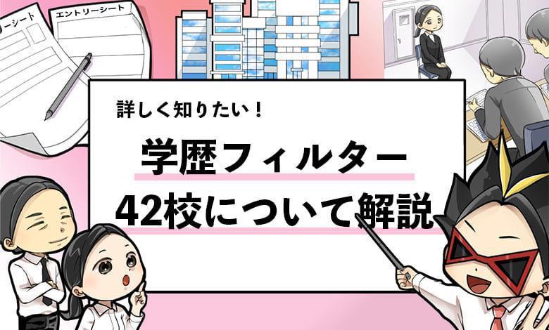 f:id:shukatu-man:20210121101735j:plain
