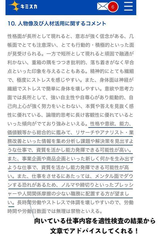 f:id:shukatu-man:20210121154856j:plain