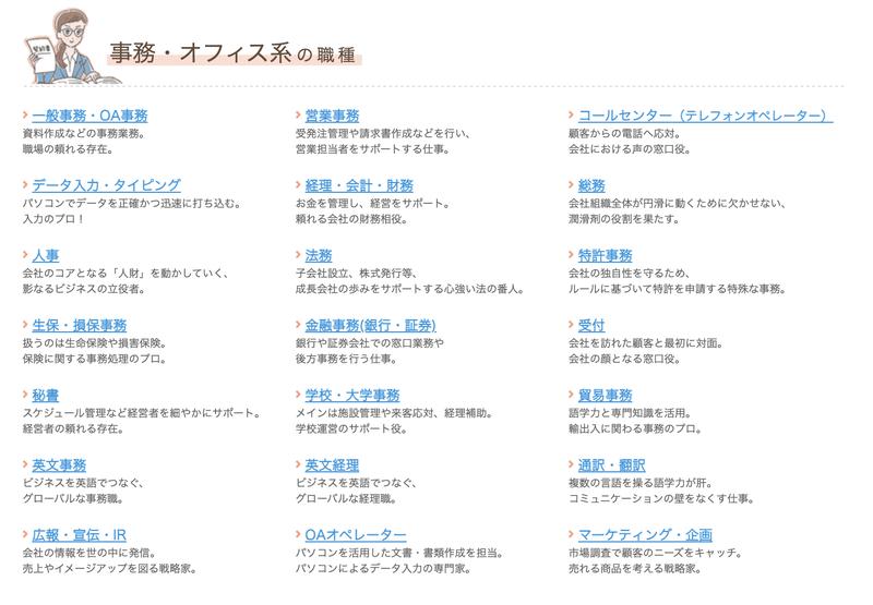 f:id:shukatu-man:20210122114241p:plain