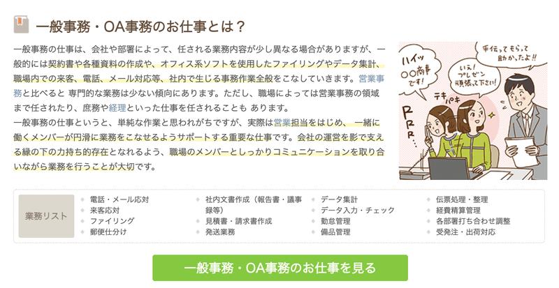 f:id:shukatu-man:20210122114247p:plain