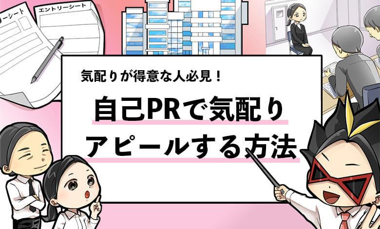 f:id:shukatu-man:20210125110029j:plain