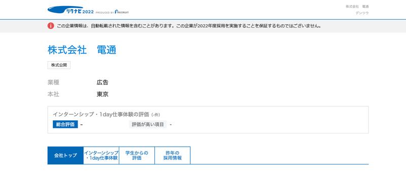 f:id:shukatu-man:20210203225625p:plain