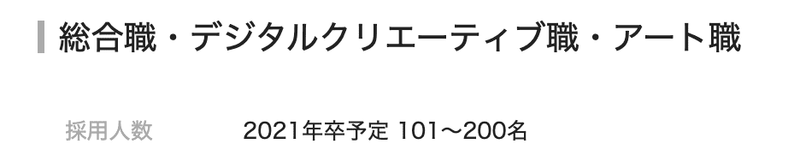 f:id:shukatu-man:20210203230647p:plain